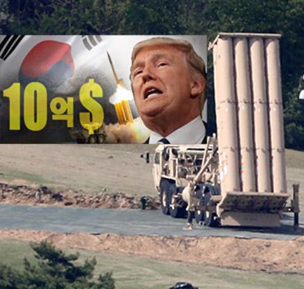 """트럼프 """"韓에 사드비용 10억불 내야""""…정부는 미국부담 원칙"""