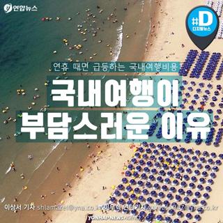 [카드뉴스] 국내여행 비용 급등…황금연휴 여행은 그림의 떡?