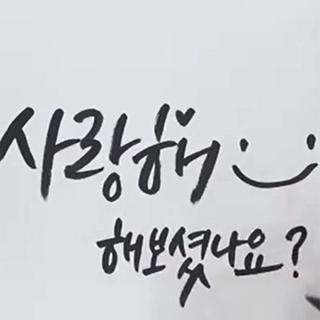 [현장영상] 무뚝뚝한 부산 사람이 사랑고백 한다면?