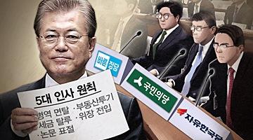 """靑 """"2005년 7월 청문제도 도입후 위장전입자 국무위원 배제"""""""