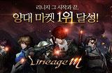 리니지M, 출시 이틀만에 양대 모바일 마켓 매출 1위