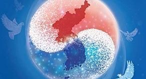 연합뉴스·통일부, 29일 '한반도통일 심포지엄' 개최