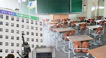 서울교육청, '탈락위기' 자사고·외고 4곳 모두 재지정