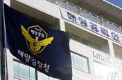 '친정 복귀하나'…해경 출신 경찰관들 좌불안석