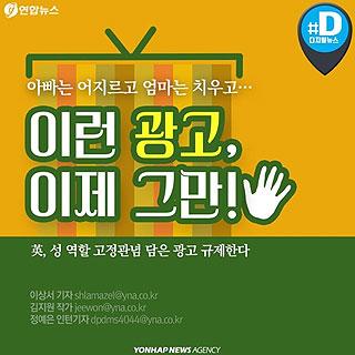 [카드뉴스] '아빠는 어지르고, 엄마는 치우고'…이런 광고 이제 그만