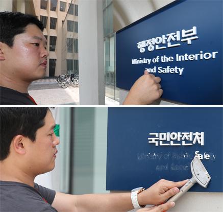 '폐지되고, 신설되고'…행정안전부로 개편되는 국민안전처