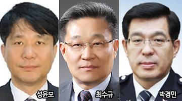 특허청장 성윤모·중소벤처부 차관 최수규·해경청장 박경민