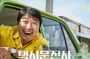 '택시운전사' 올해 첫 천만영화 등극