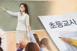 초등교원 임용시험 합격자 9명 중 1명은 현직 교사