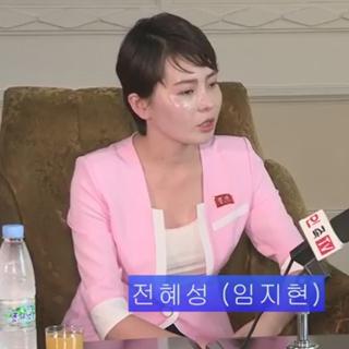 """""""납치설은 새빨간 거짓말""""…'재입북' 임지현, 북한매체 또 등장"""