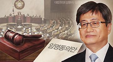 김명수 인준안, 21일 운명의 날…통과 전망 안갯속