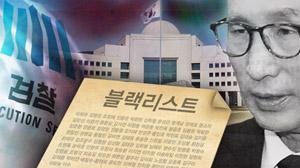검찰, MB 국정원 블랙리스트 조사
