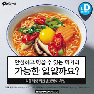 [카드뉴스] 안심하고 먹을 수 있는 먹거리, 어디 없나요