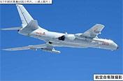 中 첨단 공군편대, '美봉쇄선' 뚫고 서태평양서 원양훈련