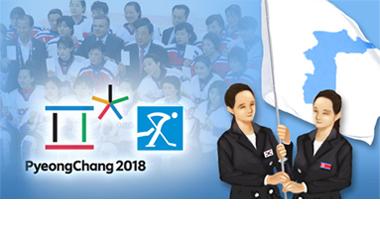 民调:四成韩国人赞成韩朝举韩半岛旗共同入场