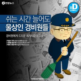 """[카드뉴스] """"나이 70세에 최저임금 상승의 희생양이 됐네요"""""""