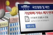 """단일팀·가상화폐 논란에 몸 낮춘 靑…""""비판 수용"""""""