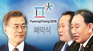 北대남실세 총출동…남북 고위급, '평창이후' 논의 전망