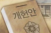 """與 """"지방선거와 동시개헌"""" vs 野 """"권력구조 개편이 우선"""""""