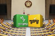 정의당, 평화당과 공동교섭단체 구성 협상 나선다