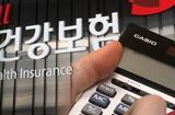 건강보험료 부과액 '50조' 돌파…세대당 월 10만원