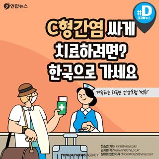 [카드뉴스] C형 간염 싸게 치료하려면 한국으로 가라니