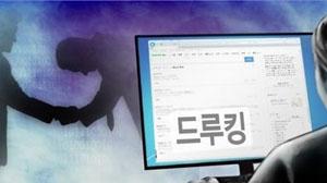 드루킹 포털 '댓글 조작' 의혹