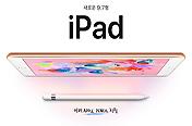 이통3사, 다음달 4일부터 애플 아이패드 9.7 판매