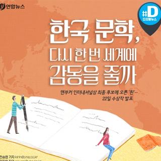 [카드뉴스] 한국 문학, 다시 한 번 세계에 감동을 줄까