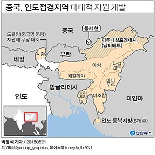중국, 인도접경지역 대대적 자원 개발