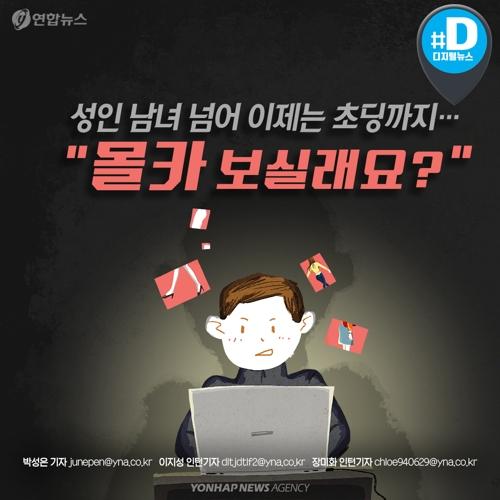 """[카드뉴스] 성인 남녀 넘어 이제는 초딩까지…""""몰카 보실래요?"""""""