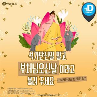 [카드뉴스] '석가탄신일' 말고 '부처님오신날'로 불러 주세요