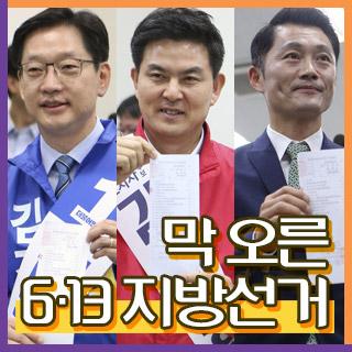 [포토무비] 후보등록 시작…막 오른 6·13 지방선거