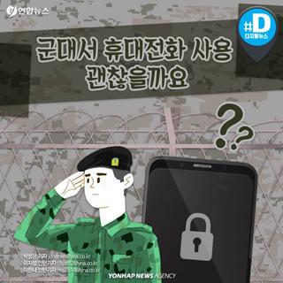 [카드뉴스] 달라지는 군, 일과 후 휴대전화 사용…보안 괜찮을까