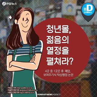 [카드뉴스] 청년상인 육성 '청년몰' 4곳 중 1곳 휴·폐업