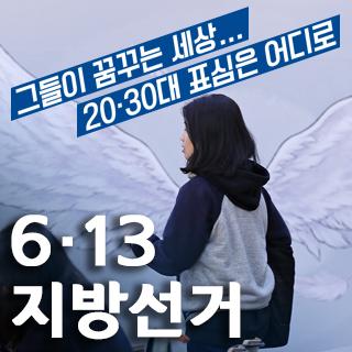 [6·13 지방선거] 그들이 꿈꾸는 세상…20·30대 표심은 어디로