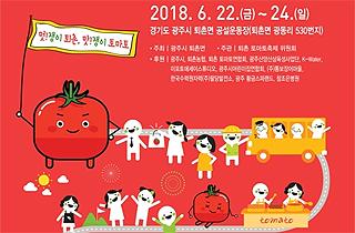 경기 광주 퇴촌서 토마토축제 개막