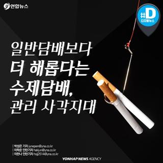 [카드뉴스] 일반담배보다 더 해롭다는 수제담배, 관리 사각지대