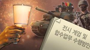 '촛불 계엄문건' 파장