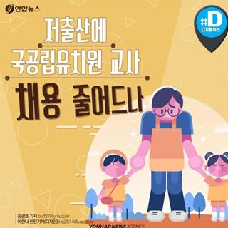 [카드뉴스] 저출산에 국공립유치원 교사 채용 줄어드나