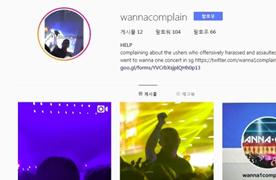 """""""머리채 잡혔다"""" K팝 콘서트 과도한 촬영제지에 싱가포르팬 폭발"""