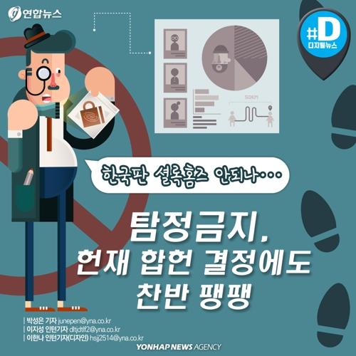 [카드뉴스] 한국판 셜록홈스 안되나…탐정 금지, 합헌결정에도 찬반 팽팽