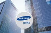 삼성전자, 포춘 글로벌 500대 기업 12위…역대 최고