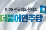 민주, 당대표 후보등록 8명…26일 예비경선서 3명 압축