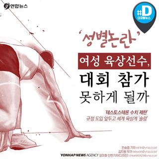 [카드뉴스] '성별논란' 여성 육상선수, 대회 참가 못하게 될까