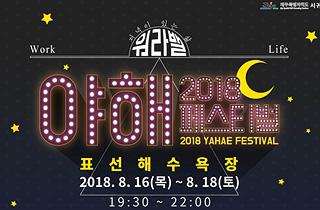 서귀포의 잠 못 이루는 밤…야해 페스티벌 16일 개막
