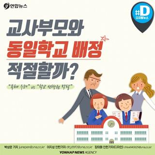 [카드뉴스] 교사부모와 자녀, 같은 학교 배정 적절할까?