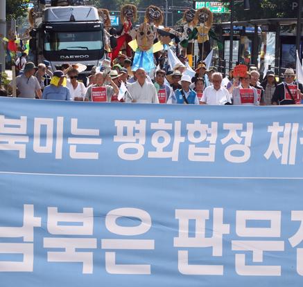 행진하는 서울통일연대