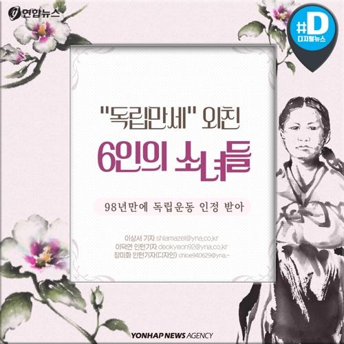 """[카드뉴스] """"독립만세"""" 외친 6인의 소녀들…98년 만에 독립운동 인정받아"""