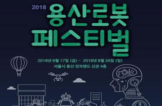 '도티'가 용산전자상가에 뜹니다…17~26일 '로봇페스티벌'